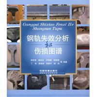 rail failure analysis and injury patterns(Chinese Edition): ZOU DING QIANG DENG