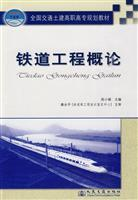Railway Engineering Introduction: CHEN XIAO XIONG ZHU