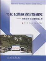 scale highway tunnel study of expertise: Zhongnanshan lengthy highway tunnel project(Chinese ...