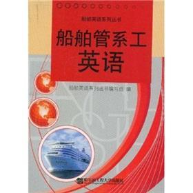 English ship piping work: CHUAN BO YING YU XI LIE CONG SHU XIE ZU