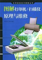 graphic printer scanner works and maintenance: HAN XUE TAO WU YING / HAN XUE TAO