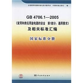 GB 4706.1-2005 Household and similar electrical appliances - Safety - Part 1: General requirements ...