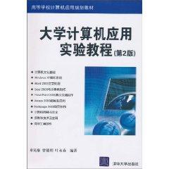 Experimental Course of Computer Applications (2nd Edition): ZHUO XIAN DE