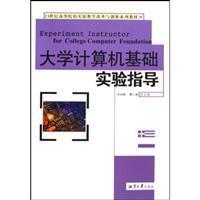 Computer-based experimental guide(Chinese Edition): LI MEI YI CAO JIANG LIAN