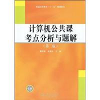 public class test sites computer analysis and problem solution - (Second Edition): DONG SHU XIA ...