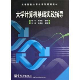 Computer-based practical guide(Chinese Edition): YE JUN ZHU HUA SHENG ZHU
