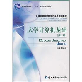 Computer-based - (Second Edition): DONG HONG YE