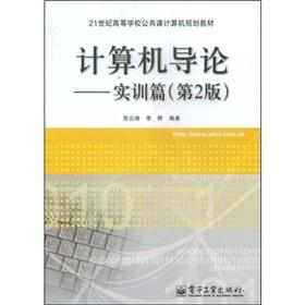 Introduction to Computer Science: Training articles: LI YUN FENG // LI TING