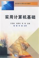 practical basic computer(Chinese Edition): WANG YA MEI ZHANG CUI LING LI YAN