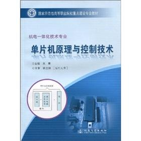 SCM theory and control technology: WU GENG