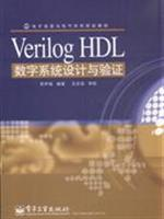 Verilog HDL digital system design and verification: QIAO LU FENG
