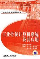 industrial control computer and its applications: LIU SHI RONG