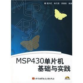 MSP430 Microcontroller-based and practice: XIE XING HONG // LIN FAN QIANG // WU XIONG YING