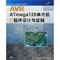 AVR ATmega128 microcontroller C programming and Practice (1 CD): JIN ZHONG FU // DU GANG // WANG ...