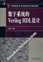 Verilog HDL digital system design: JIANG GUO QIANG