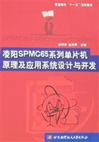 Sunplus SPMC65 Series Microcontroller Theory and Applications Design and Development: YANG CUN ...
