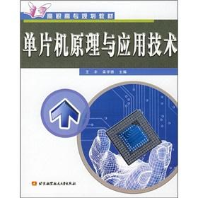 Microcontroller Theory and Application of Technology(Chinese Edition): WANG FENG LUAN XUE DE ZHU