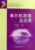 SCM principles and application: LI YI LUN