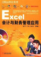 ExceI accounting and financial management applications: JIANG LI AI