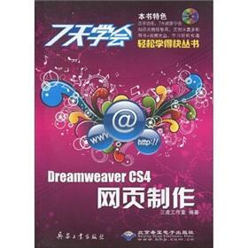 7 learn Dreamweaver CS4 Web Production - (with 1 disc): SAN HU GONG ZUO SHI