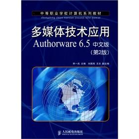 multimedia technology Authorware 6.5 Chinese version (version 2)(Chinese Edition): SONG YI BING