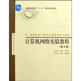 Computer Network Experiment tutorial(Chinese Edition): LI MING SHI DENG