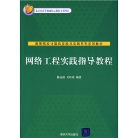network engineering practice tutorials(Chinese Edition): XU YUAN CHAO // GUAN GUI XIA