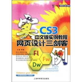 Chinese version of CS3 Web Design Three Musketeers tutorial examples(Chinese Edition): FANG CHEN