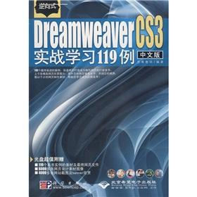 DreamweaverCS3 real learning 119 cases - (Chinese version) (with a CD): BEN SHE / SI WEI SHU MA