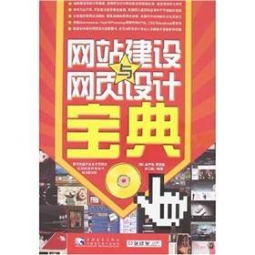 Website and Web Design Collection (1 CD): HAN)CHENG YIN ZHU