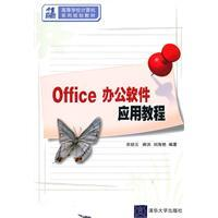 Office tutorial office software applications (computer colleges: SONG SHAO YUN
