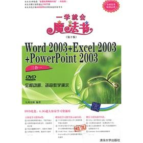 Word 2003 + Excel 2003 + PowerPoint 2003 triple - a school would be magic - (version 2) - (DVD ...