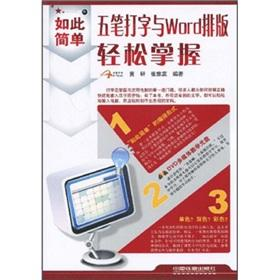 Wubi typing with Word Publishing easily master - (CD-ROM): HUANG XUAN // ZHANG YA RUI