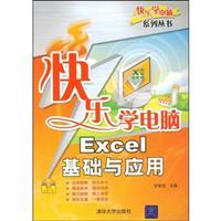happy to learn computer - - Excel-based and application: GAN DENG DAI
