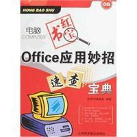 Office application coup Quick Collection: HONG BAO SHU WEI HUI