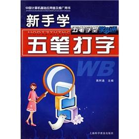 novice learning Wubi typing: JIANG A TONG
