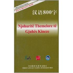 Chinese 800 words (in Albanian version)(Chinese Edition): BEN SHE.YI MING