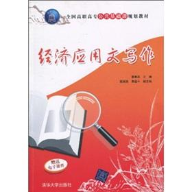 economic Writing (National Vocational basic course planning materials)(Chinese Edition): CAI LU ...