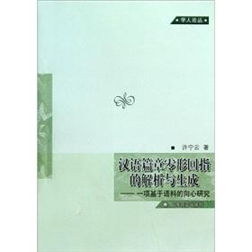 zero-shaped back refers to the Chinese chapter of the resolution and the generation(Chinese Edition...