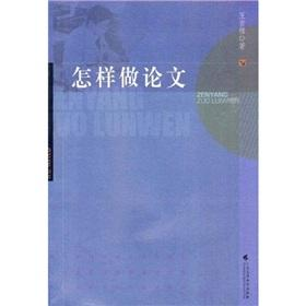 how to do paper(Chinese Edition): WANG SHOU CHENG