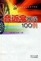 sound to the word mistakenly identified 100: LI XING JIAN