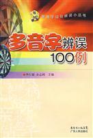 polyphone identified 100 errors Example(Chinese Edition): LI XING JIAN