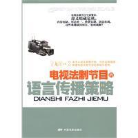 TV legal program language communication strategies(Chinese Edition): DING LONG JIANG