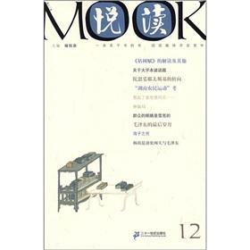 pleasure reading MOOK-XII: CHU YU QUAN