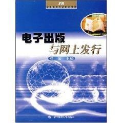 electronic publishing and online distribution(Chinese Edition): MA XIAO FENG