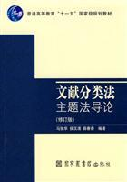thematic approach Introduction to Literature Classification -: MA ZHANG HUA