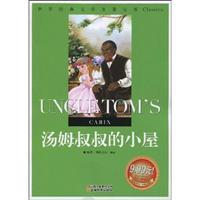 World Classic Literature Uncle Tom s Cabin(Chinese Edition): SI TUO FU REN
