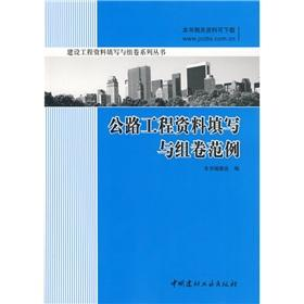 highway projects completed with test paper sample data(Chinese Edition): GONG LU GONG CHENG ZI LIAO...