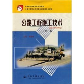 highway construction technologies: SU JIAN LIN