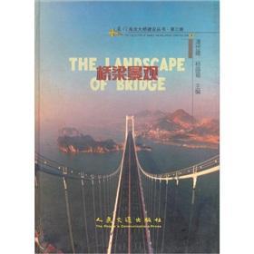 bridge landscape (fine) Haicang Bridge Construction Books: PAN SHI JIAN / YANG SHENG FU